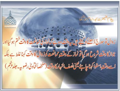 Zawal Ka Waqt