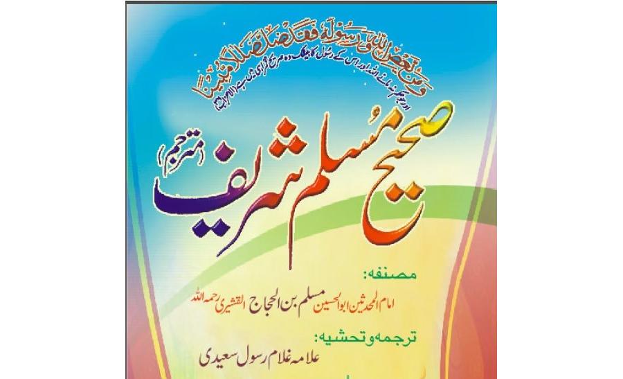 صحیح مسلم شریف اردو ترجمہ جلد اول